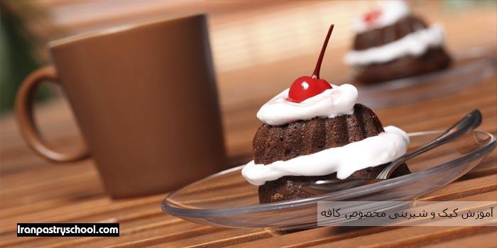 آموزش تخصصی کیک و شیرینی