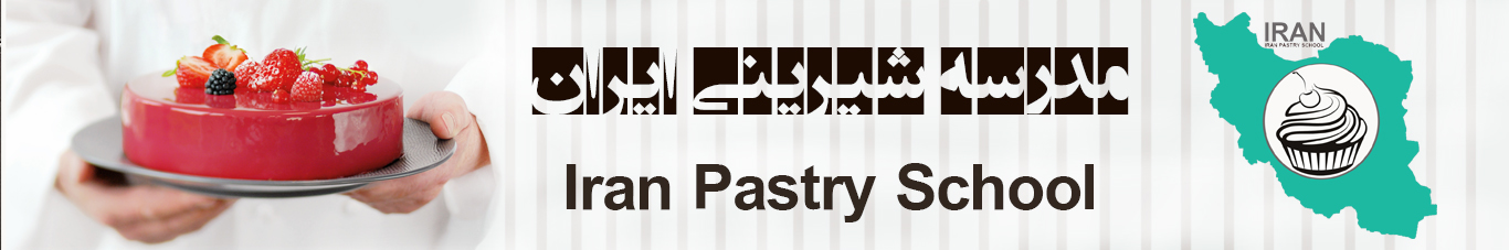 مدرسه شیرینی ایران