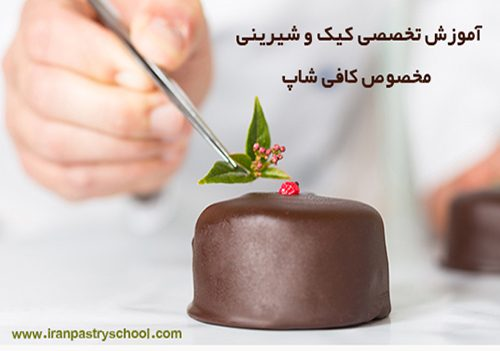 آموزش تخصصی کیک و شیرینی مخصوص کافی شاپ