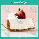 کیک پنیری | خلاصه ای از تاریخچه چیزکیک